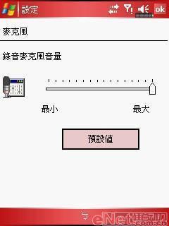 超强配置倚天微软智能机X500评测(12)