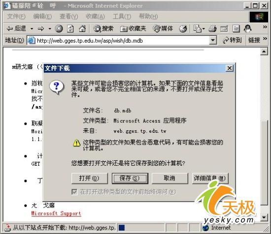 知己知彼2007年网络安全技术发展分析(5)