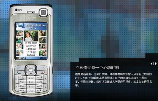 诺基亚N70和外置GPS模式使用实例教程