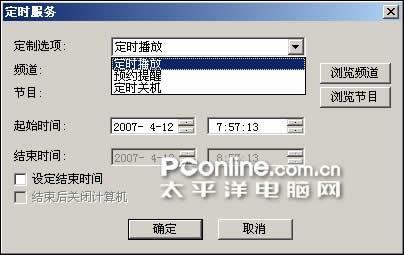 无敌频道管理功能PPLIVE新版体验记