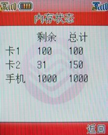独特魅力海尔G网双待商务手机N96评测(6)