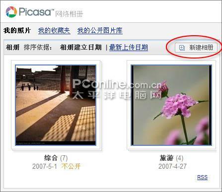 快乐分享玩转Picasa图片上传