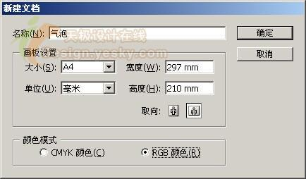 用llustrator绘Vista风格屏保气泡