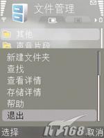 万众瞩目诺基亚镜面超薄翻盖N76评测(6)