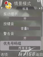 万众瞩目诺基亚镜面超薄翻盖N76评测(9)