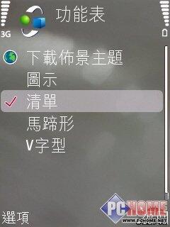 秀外慧中诺基亚超薄音乐智能N76解析(8)