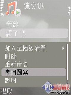秀外慧中诺基亚超薄音乐智能N76解析(9)