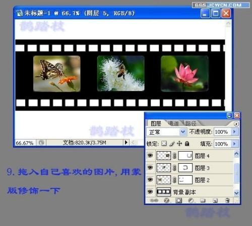 用photoshop制作电影胶片边框效果(3)