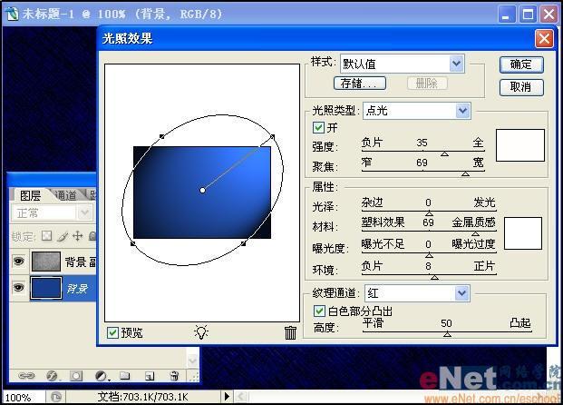 创意教程:Photoshop打造水质感文字(3)