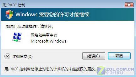 小设置让Vista系统既智能又安全