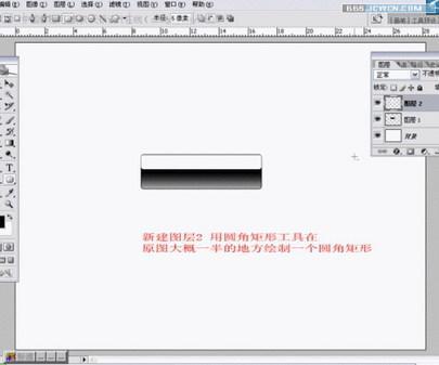 绘制原图一半大小的圆角矩形-Photoshop图层样式绘制Vista风格按钮
