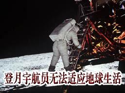 科技时代_惊人内幕:美国登月宇航员无法适应地球生活