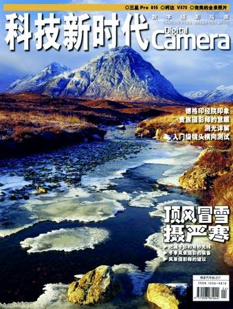 科技时代_《数字相机》杂志2006年第2期封面