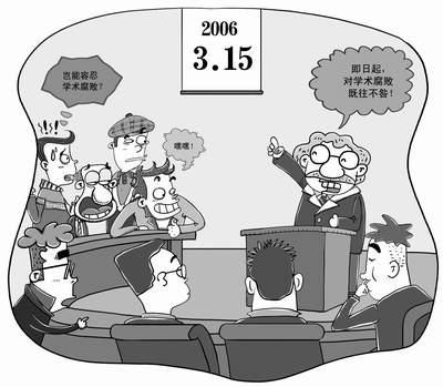 科技时代_方舟子:当反对学术腐败的口号成了包庇招牌