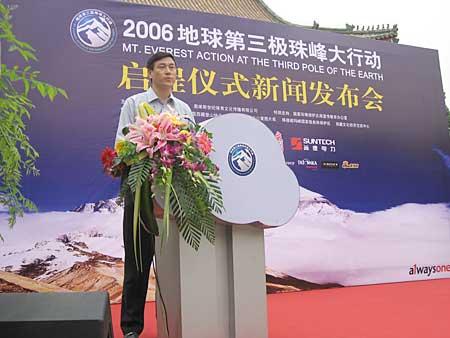 科技时代_图文:环保总局领导在珠峰大行动启程仪式上讲话