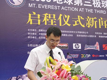 科技时代_图文:奥维斯工作人员介绍2006珠峰大行动行程