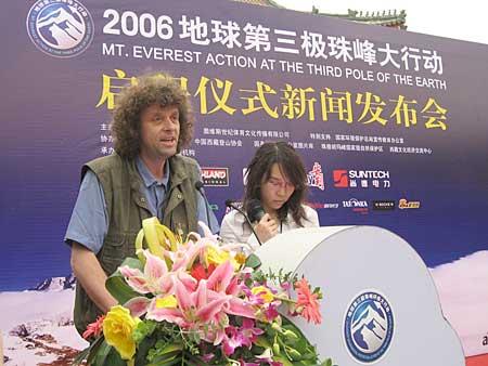 科技时代_图文:海外志愿者在珠峰大行动启程仪式上讲话