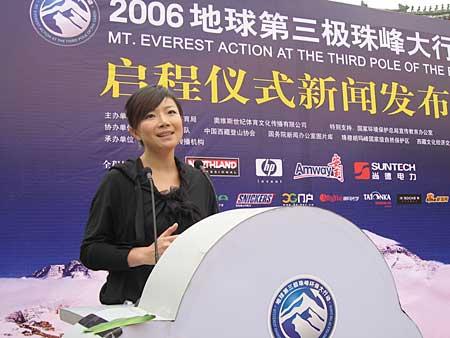 科技时代_图文:著名歌手叶蓓将参与2006珠峰大行动