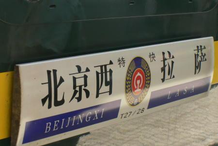 科技时代_超越之旅体验组照片:北京-拉萨的火车