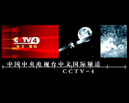 """科技时代_CCTV-4将全程直播""""SMART-1号""""撞月球"""
