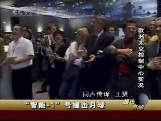科技时代_图文:工作人员鼓掌庆祝SMART-1撞月成功