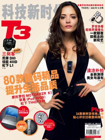 科技时代_《T3世界发明》杂志2006年第10期封面