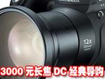 3000元长焦DC经典导购