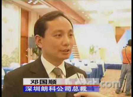 快报:华旗朗科闪盘专利案达平等和解