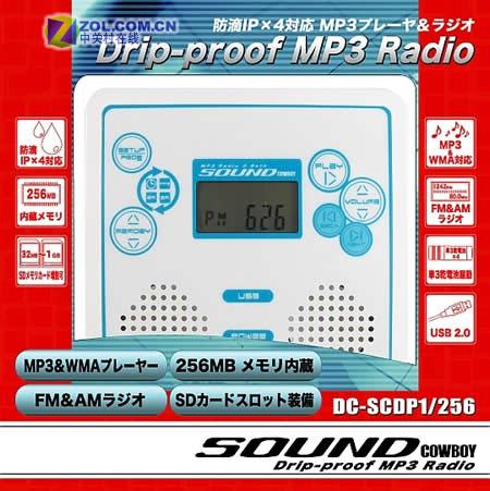 日本公司推防水MP3播放器现在售698元