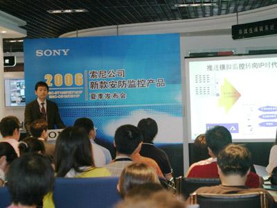 科技时代_索尼安防监控产品发布会 四新品齐上市