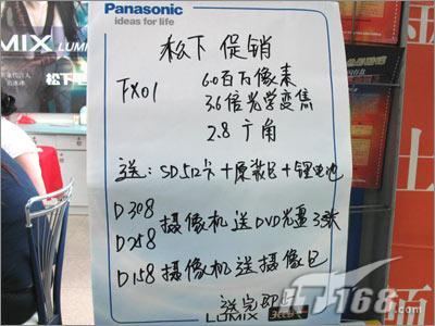 [广州]松下DV也促销三款经典产品送礼