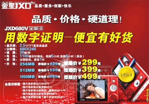 低端MP4市场疯了!299元就能买256MB