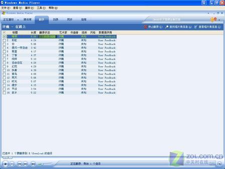 MP3音频格式制作之将CD与WAV转换成WMA(3)