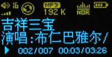 反璞归真微星低价MP3MS-5530试用
