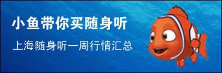 8.1市场新品促销火热小鱼带你一周回顾