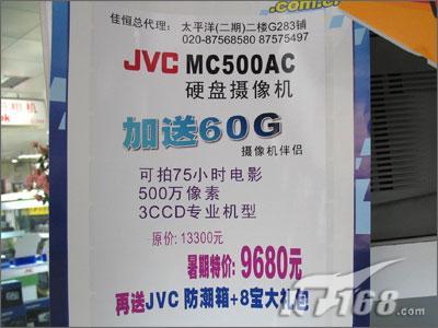 最小DVJVCMC500AC破1万送60G伴侣