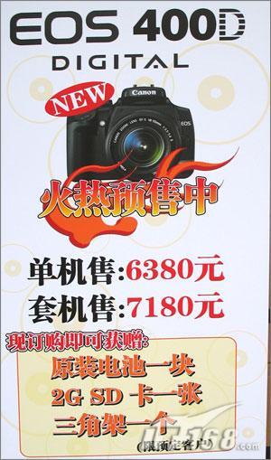 [广州]佳能出手400D预售价7180送2G卡
