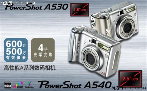崭新格局佳能全线数码相机购买手册