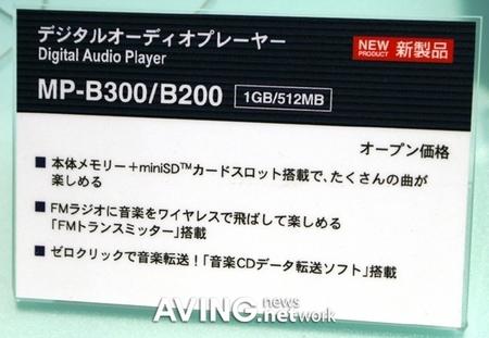 红脸蛋黑眼睛夏普发布最新MP3B300
