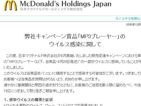 日本麦当劳送MP3里面竟然携带病毒