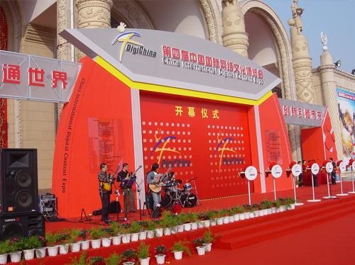 台电科技携手中星微参加第四界网博会