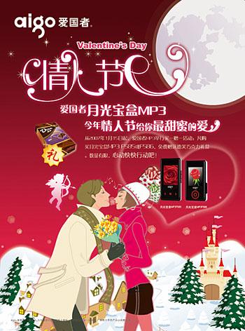 月光宝盒MP3今年情人节送你最甜蜜的爱