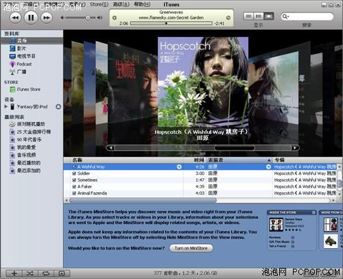 苹果最新itunes 7.0软件