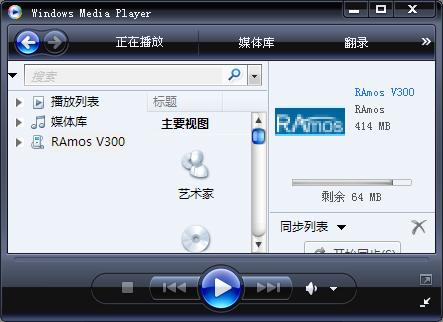 首款支持Vista的MP4蓝魔V300登陆市场