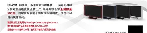 多种颜色可选SONY限量X系列电视开卖