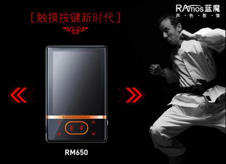 强芯归来Sigmatel3650芯蓝魔RM650评测