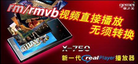歌美与real公司携手打造rmvb视频下载软件