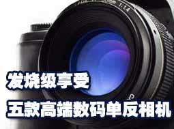 发烧级享受 五款高端数码单反相机推荐