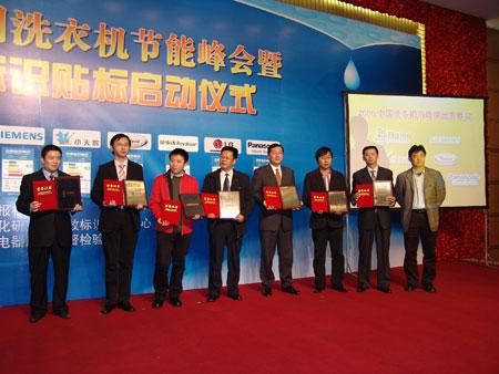 科技时代_图文:获奖企业上台领奖