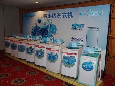 科技时代_图为:荣事达洗衣机现场演示